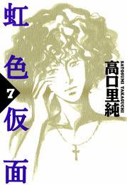 虹色仮面  7巻 漫画
