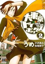 大東京トイボックス (2) 漫画