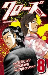 クローズZERO(8) 漫画