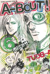 A-BOUT!(6) 漫画