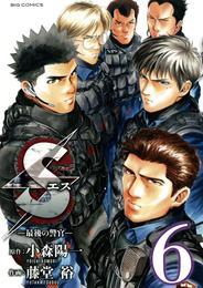 Sエス―最後の警官―(6) 漫画