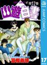 幽★遊★白書 17 漫画