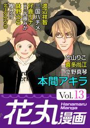 花丸漫画 Vol.13 漫画