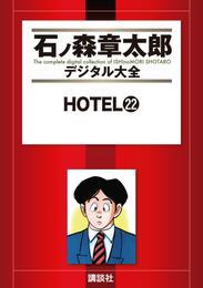 HOTEL(22) 漫画