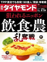 週刊ダイヤモンド 15年8月29日号 漫画