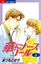 華にナースコール(5) 漫画