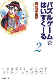 パズルゲーム☆はいすくーる 2巻 漫画