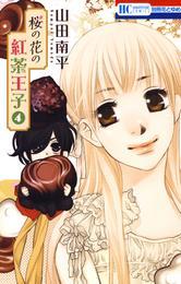 桜の花の紅茶王子 4巻 漫画