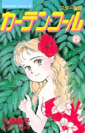 カーテン・コール(23) 漫画