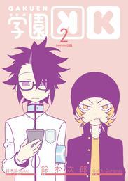 学園K 2巻