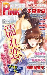 恋愛宣言PINKY vol.18 漫画