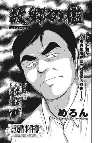ブラックご近所~故郷の檻~ 漫画