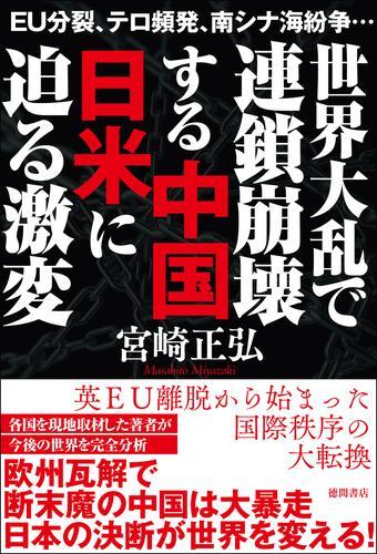 EU分裂、テロ頻発、南シナ海紛争… 世界大乱で連鎖崩壊する中国 日米に迫る激変 漫画