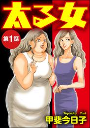 太る女(分冊版) 【第1話】 漫画
