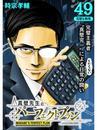 真壁先生のパーフェクトプラン【分冊版】49話 漫画