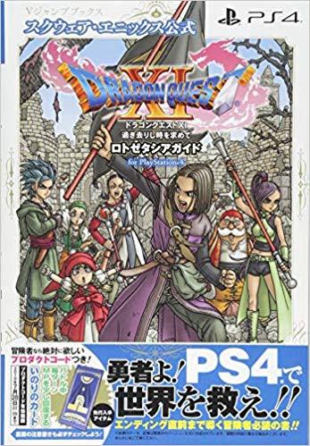 【書籍】ドラゴンクエストXI 過ぎ去りし時を求めて ロトゼタシアガイド for Playstation 漫画