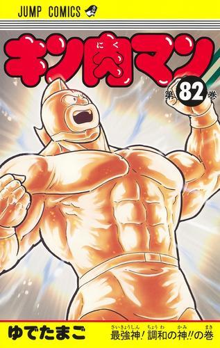 キン肉マン (1-75巻 最新刊) 漫画
