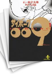 【中古】サイボーグ009 [文庫版] (1-23巻) 漫画