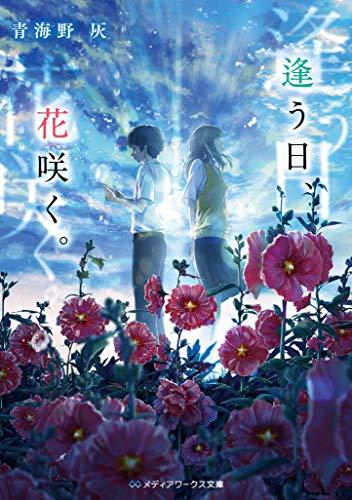 【ライトノベル】逢う日、花咲く。 (全1冊)