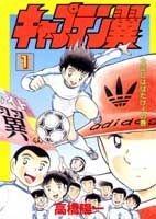 キャプテン翼 [ハードカバーB6版] (1-21巻 全巻) 漫画