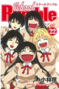 School Rumble 22 冊セット全巻 漫画