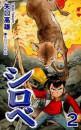 シロベ 2 冊セット全巻 漫画