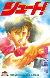 シュート!(8) 漫画