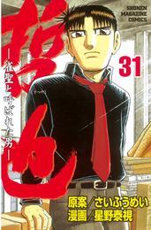 哲也~雀聖と呼ばれた男~(31) 漫画