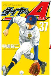 ダイヤのA(37) 漫画