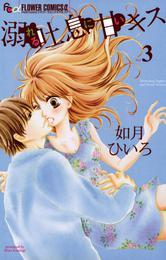溺れる吐息に甘いキス(3) 漫画