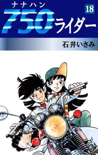 750ライダー(18) 漫画
