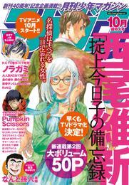 月刊少年マガジン 2015年10月号 [2015年9月5日発売] 漫画