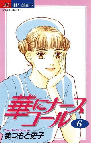 華にナースコール 漫画