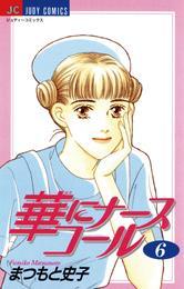 華にナースコール(6) 漫画