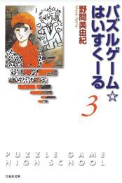 パズルゲーム☆はいすくーる 3巻 漫画