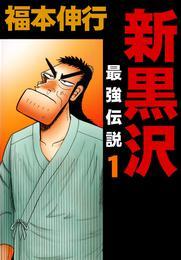 新黒沢 最強伝説 1 漫画
