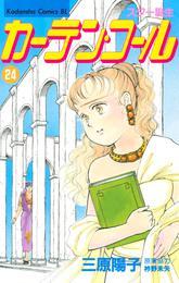 カーテン・コール(24) 漫画