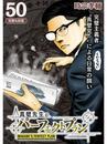 真壁先生のパーフェクトプラン【分冊版】 50 冊セット 最新刊まで 漫画