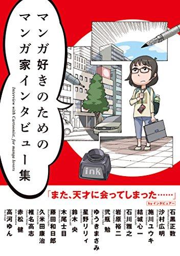 【書籍】マンガ好きのためのマンガ家インタビュー集 漫画