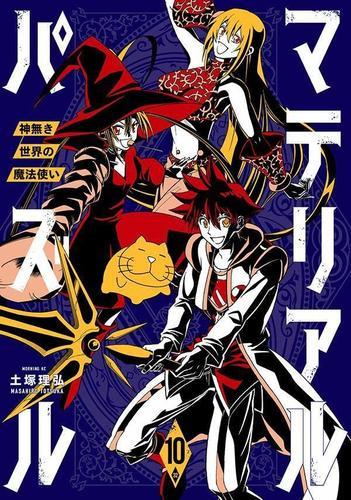 マテリアル・パズル〜神無き世界の魔法使い〜 (1-8巻 最新刊) 漫画
