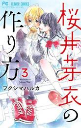 桜井芽衣の作り方(1-3巻 全巻)