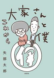 大家さんと僕 (1-2巻 全巻)
