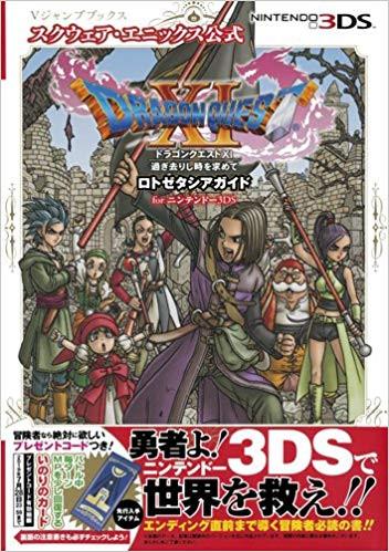 【書籍】ドラゴンクエストXI 過ぎ去りし時を求めて ロトゼタシアガイド for Nintendo 3DS 漫画