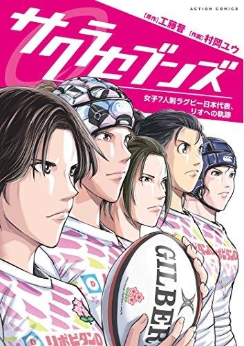 サクラセブンズ 〜ラグビー女子セブンズ日本代表、リオへの軌跡〜 漫画