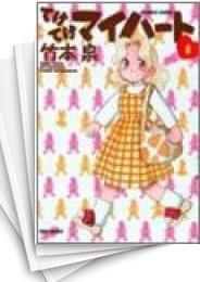 【中古】てけてけマイハート (1-10巻) 漫画