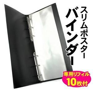 【お得セット】スリムポスターバインダー (リフィル10枚付) 5個セット 漫画