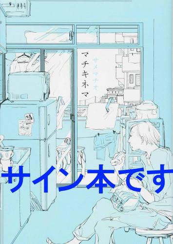 【著者サイン本】マチキネマ