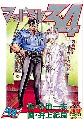 マッドブル34 (1-19巻 全巻) 漫画