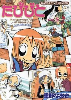 たびびと (1-5巻 全巻) 漫画