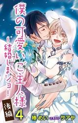 小説花丸 僕の可愛いご主人様 7 冊セット最新刊まで 漫画